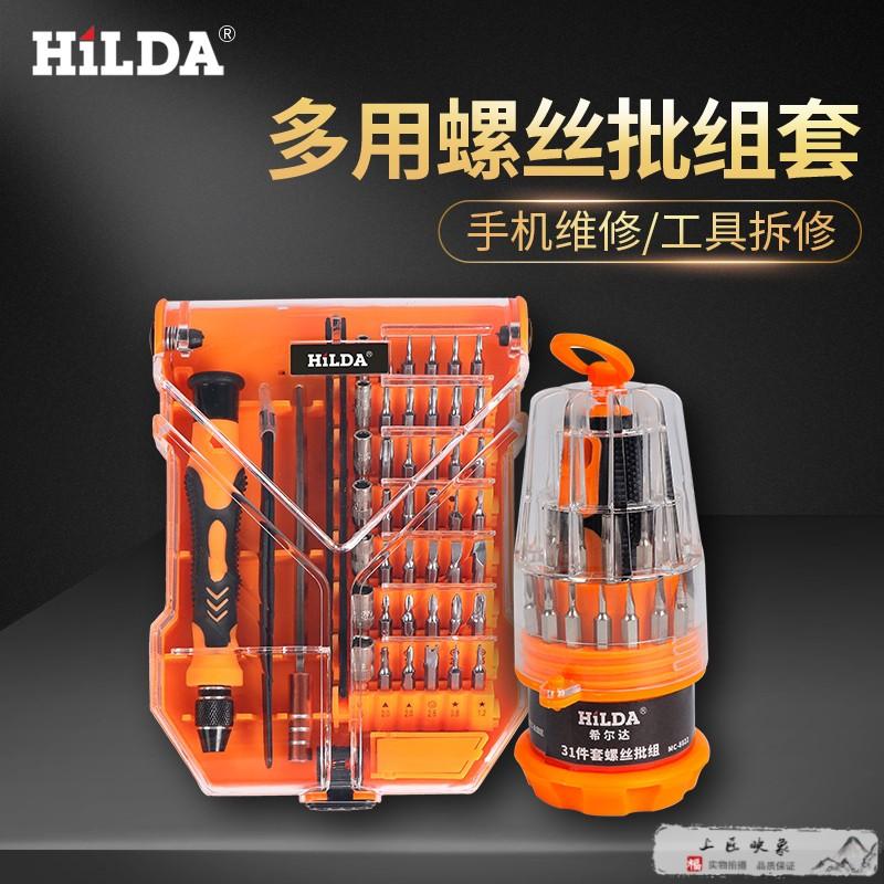 下殺 特惠 十字螺絲刀批套裝起子組合家用高硬度多功能拆機手機維修工具
