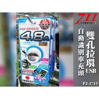 711號 PJ-1715 車充 MIRAREED 雙孔USB 內建通電藍光LED指示燈 拉環式 4.8A 自動識別車充頭 桃園市