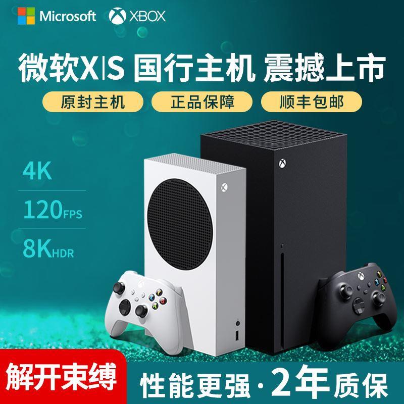 【品質保障】電玩樂趣微軟Xbox Series S X主機XSS XSX次時代4K遊戲主機原裝正品現貨