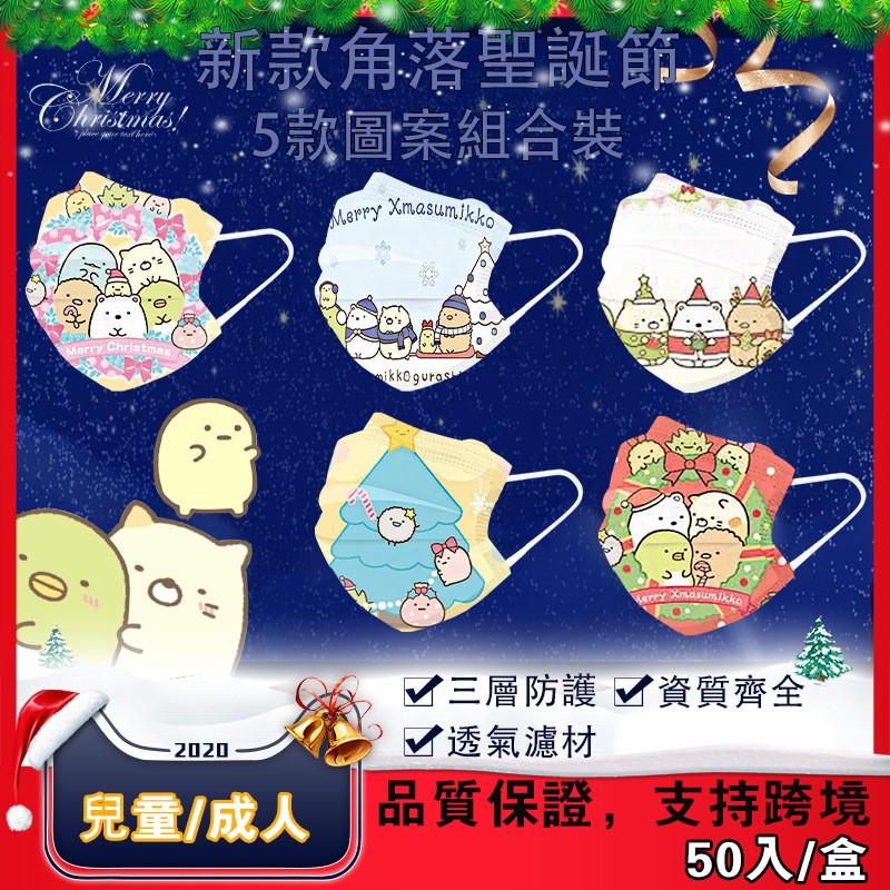🔥新款🔥聖誕節角落生物口罩平面口罩50入-親子款