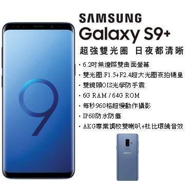 Samsung Galaxy S9+ 6G/64G(空機) 全新未拆封