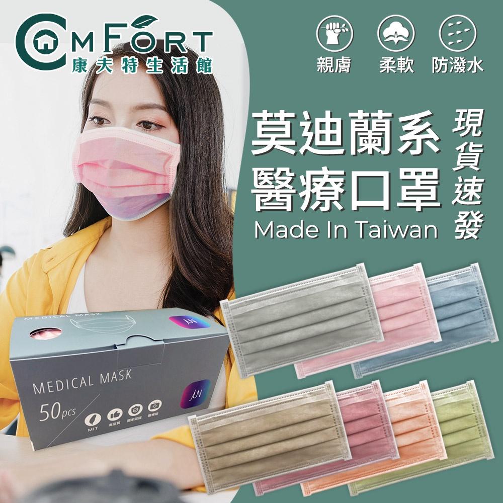 【莫蘭迪色系】全彩醫療用口罩 成人口罩 醫療口罩 網美最愛 流行顏色 莫蘭迪色系 多色可選 雙鋼印 台灣製