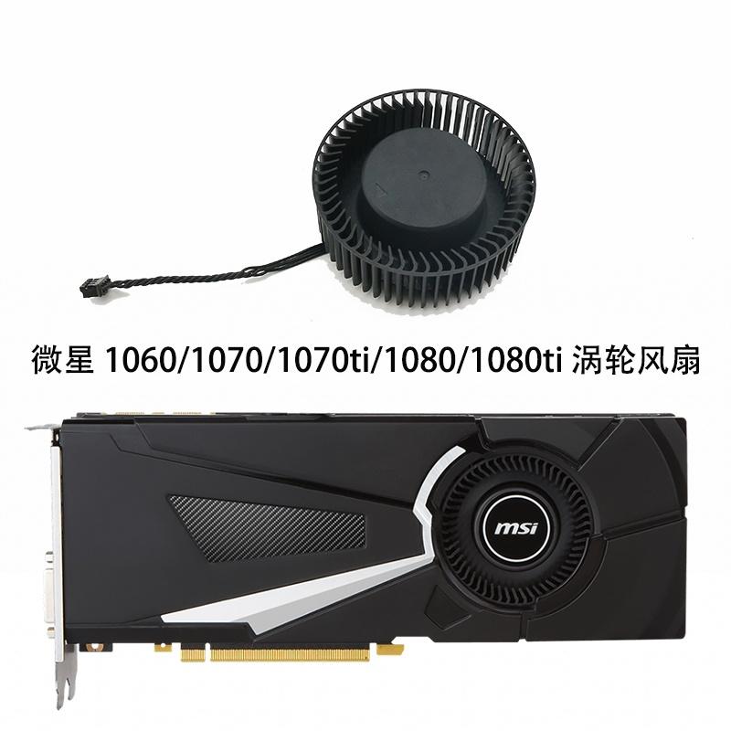 現貨速發 顯卡散熱 顯卡風扇 顯卡 顯卡風扇 ☎┇MSI/微星 GTX1060 1070 1080 1080ti 公版渦
