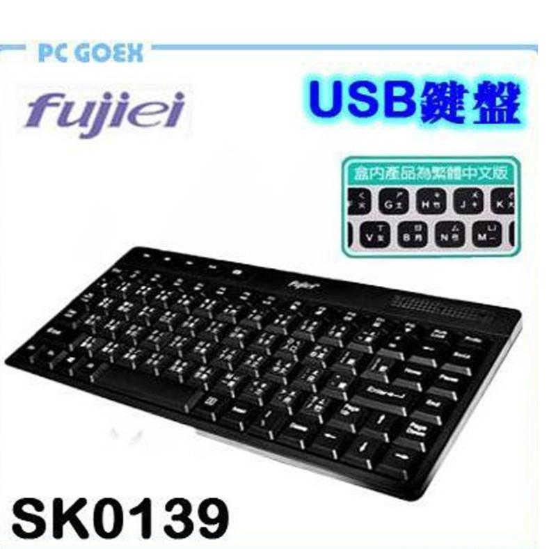 迷你超薄鍵盤 Mini slim keyboard SK0139 pcgoex 軒揚