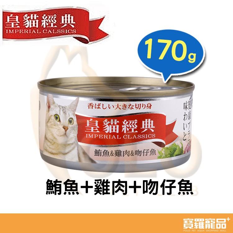 皇貓經典貓罐-鮪魚+雞肉+鮮蝦 170g【寶羅寵品】