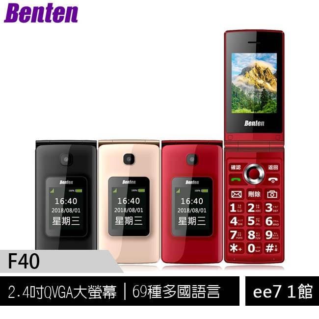 Benten F40螢幕2.4吋4G晶片高效能摺疊手機~加購原廠配件盒$299 [ee7-1]
