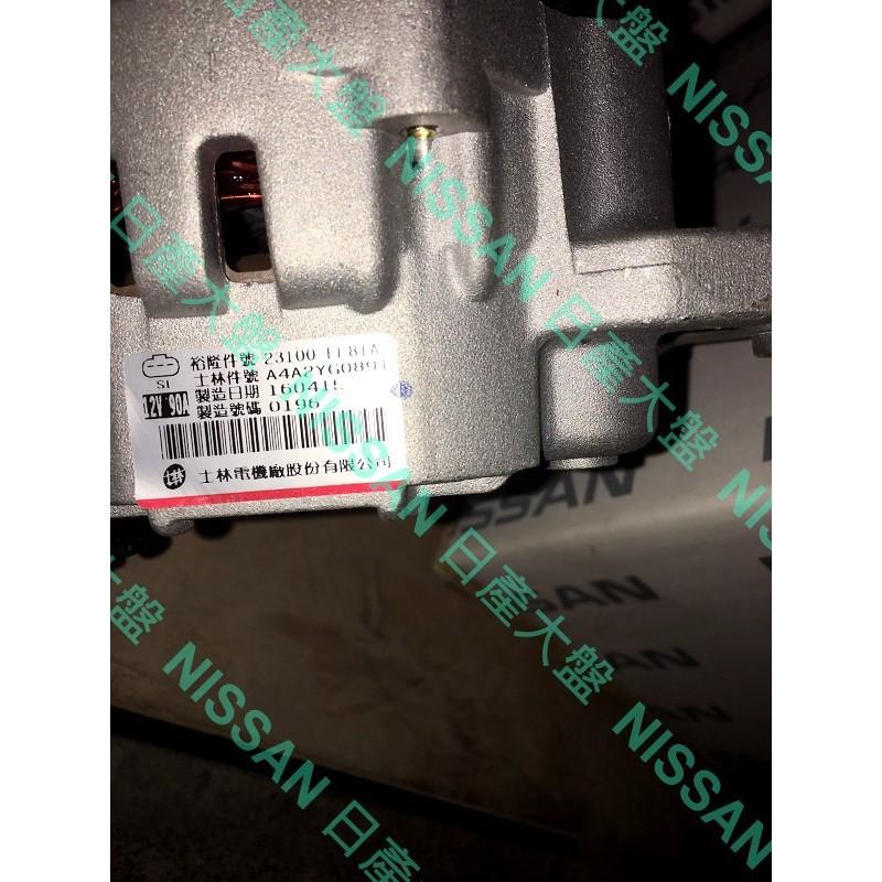 【日產大盤】NISSAN 原廠零件 TIIDA LIVINA SYLPHY 發電機 士林電機 原廠公司貨