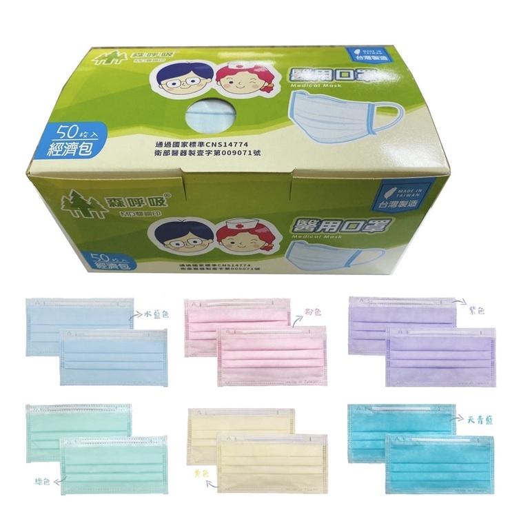 台灣製森呼吸雙鋼印醫療用平面口罩50入(未滅菌)紫/粉/黃色#已提交進貨證明