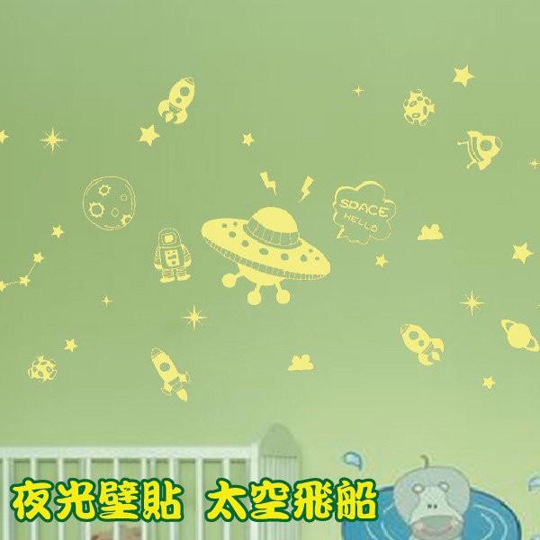 壁貼 LOXIN夜光壁貼 太空飛船 兒童壁貼 防水 裝飾 創意壁貼 壁紙 牆貼 背景貼