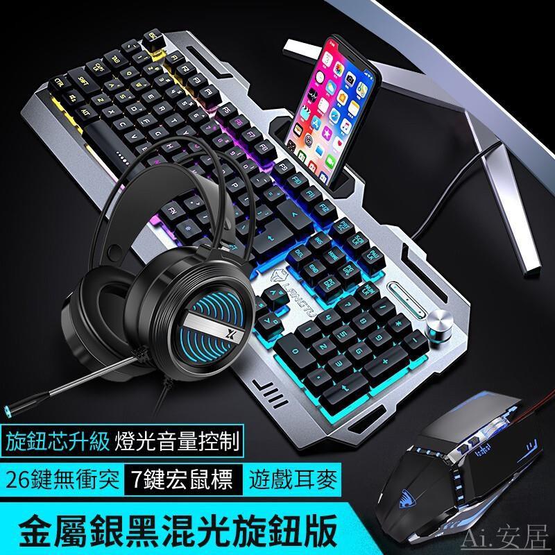 Ai.安居 狼途V2有線遊戲鍵盤 機械鍵盤 青軸鍵盤 紅軸鍵盤 滑鼠 電競鍵盤 鍵盤 機械式鍵盤 電