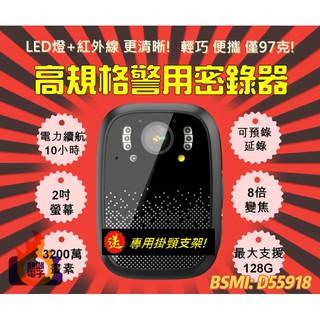 【熱潮電子 現貨】 T5 警用 密錄器 隨身 秘錄器 12H 夜視 外送 專用 行車紀錄器 移動偵測 預錄延錄 超級存儲 新北市