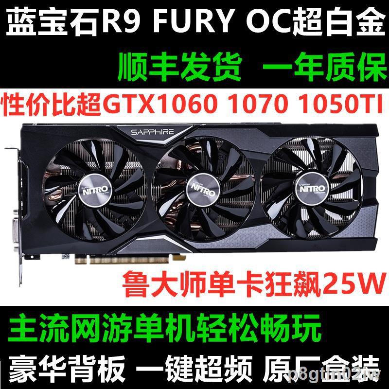 ✳☑❀免運 藍寶石R9 FURY 4G超GTX970 1050TI 1060 1070 1080 VEGA56 64