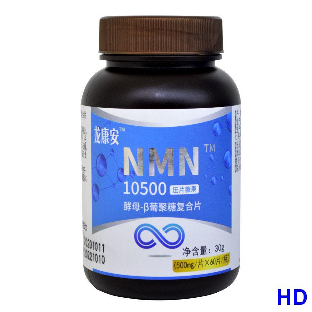 【5送1】超美國進口NMN10500 β-煙酰胺單核苷酸 NAD+補充線粒體