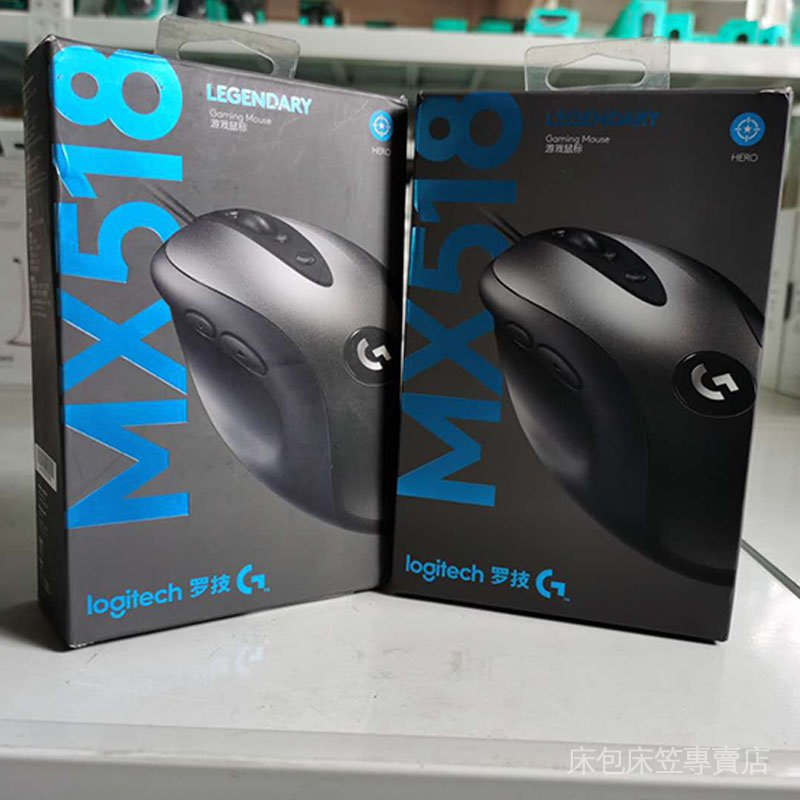 羅技MX518復刻版電競有線遊戲鼠標經典g400s升級人體工學拆包