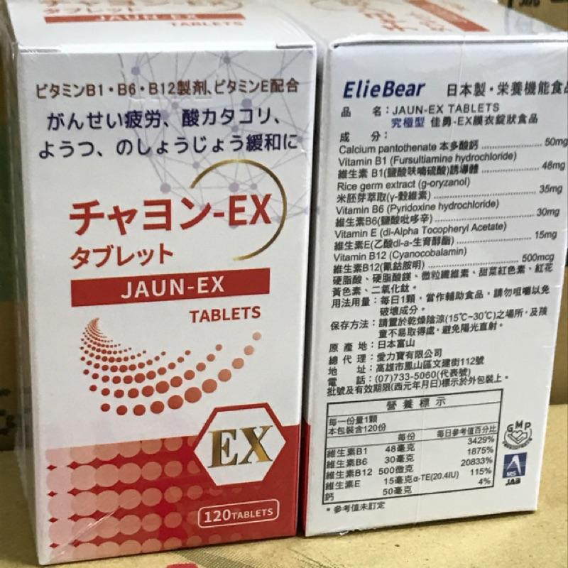 日本佳勇-EX膜衣錠食品120粒(含維生素B1、B6、B12、維生素E)
