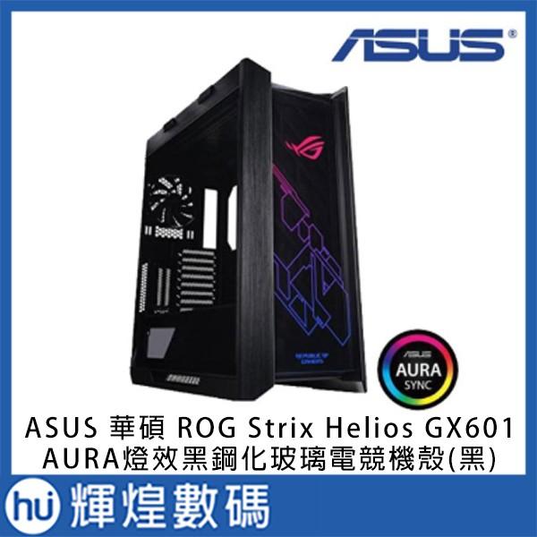 ASUS 華碩 ROG Strix Helios GX601黑鋼化玻璃電競機殼 AURA燈效
