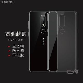Nokia透明軟殼 防摔手機殼 適用5.3 7.2 9 8.1 6.1 5.1 3.1 Plus Nokia8.1