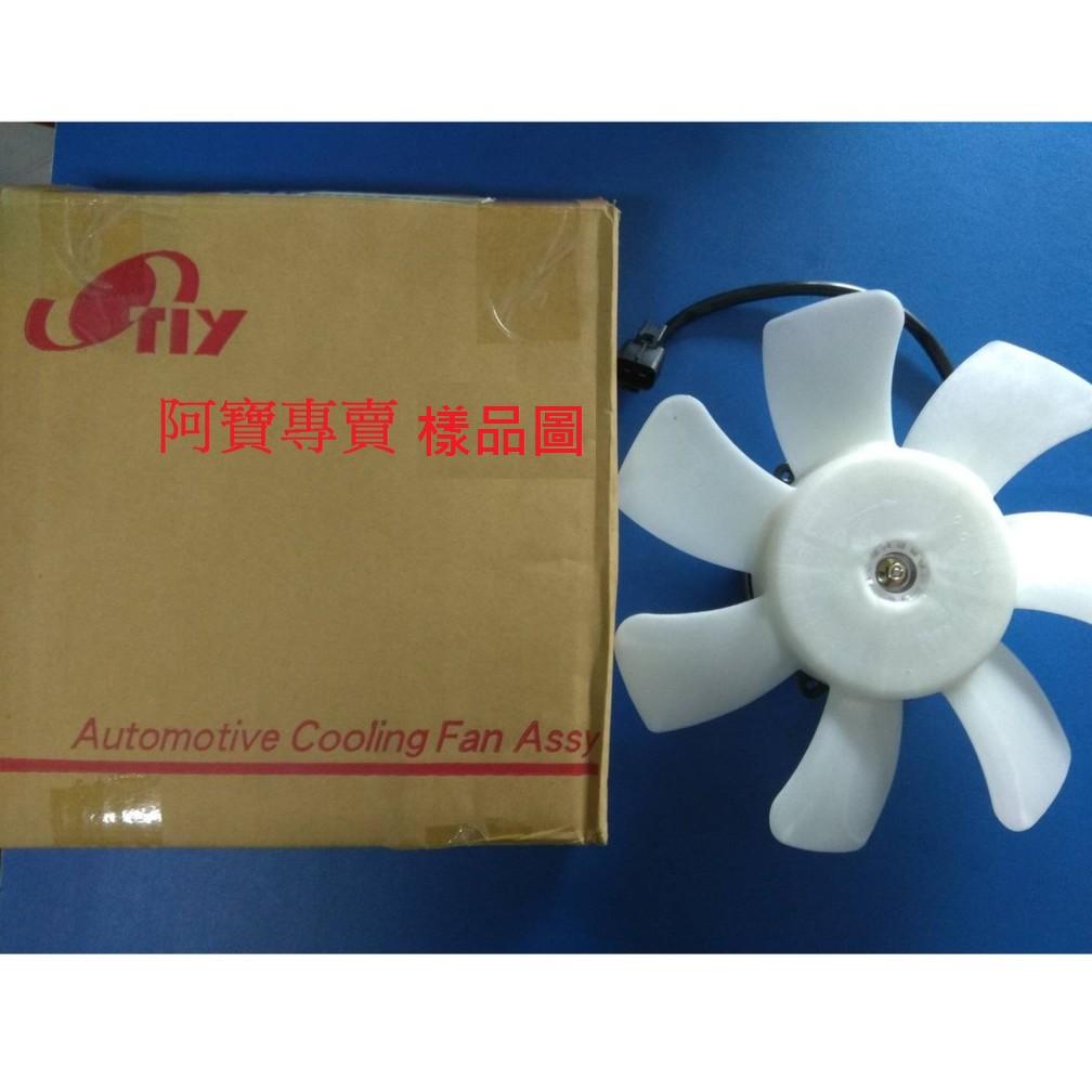 豐田 COROLLA 93-00 冷氣風扇總成 冷氣風扇馬達 水箱風扇 水箱風扇馬達 冷扇馬達  全車系皆可詢問