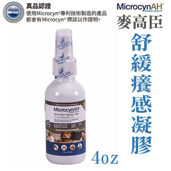 -美國MicrocynAH麥高臣-舒緩癢感凝膠 2127【4oz/120ml】舒緩癢感 代替鹽水-雙氧水