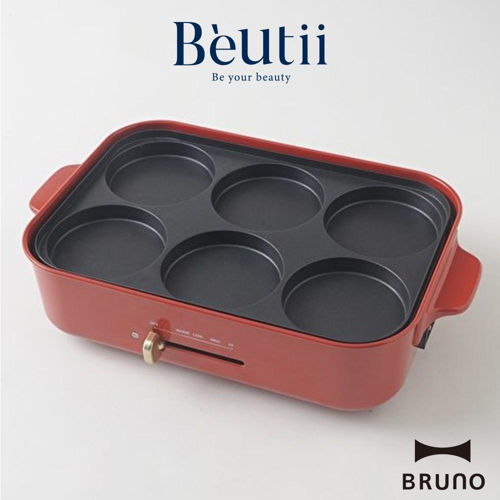 BRUNO 六格式料理盤【配件賣場】 BOE021多功能電烤盤 專用配件 Beutii