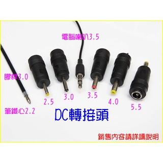 DC電源轉接頭2.5mm公/ DC電源轉接頭3.0mm公/ 3.5mm公/ 4.0mm公/ 4.8mm公.5.5母DC轉接頭 新北市