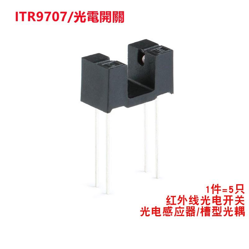 原裝 插件 ITR9707 紅外線光電開關 光電感應器 槽型光耦