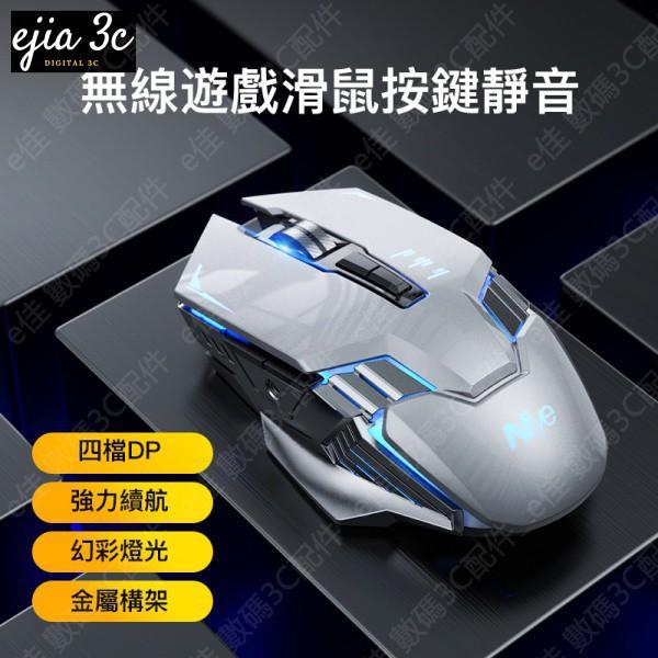 【限時下殺】新款金屬架構滑鼠 電競滑鼠 靜音滑鼠 USB滑鼠 四色炫酷呼吸燈 四檔DPI變速 無線滑鼠 充電滑鼠 鼠標