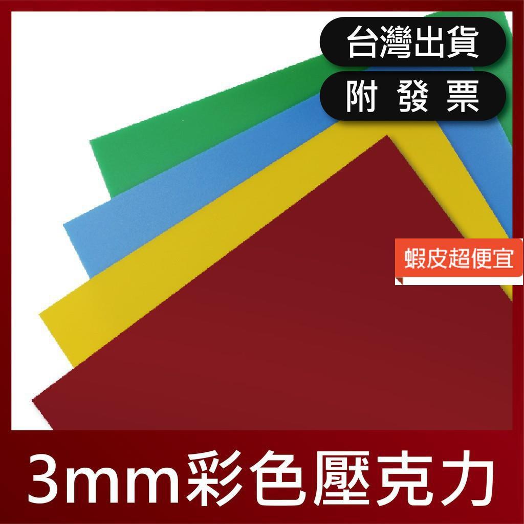 防疫隔離板+ +倉庫直發可附收據3mm 單霧不透明 彩色壓克力 壓克力 壓克力獎牌 壓克力燈箱 壓克力板 壓克力
