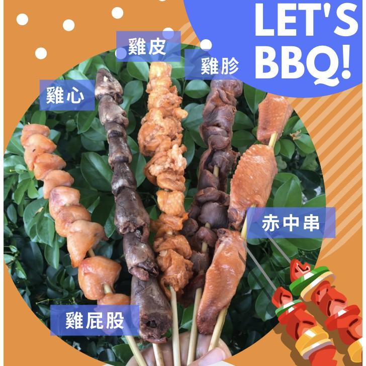陸霸王-炙燒翅中串/醬燒雞皮串/碳烤雞心串-5隻/10隻/包