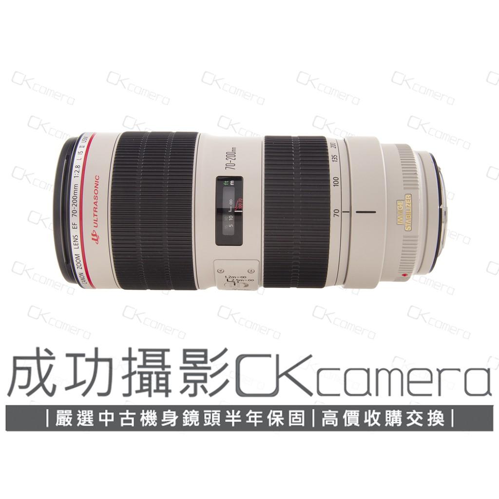 成功攝影 Canon EF 70-200mm F2.8 L IS II USM 中古二手 高畫質 望遠變焦鏡 保固半年