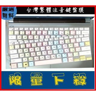彩色 DELL 戴爾 Inspiron 15 7572 P61F 15.6吋 鍵盤膜 鍵盤保護膜 鍵盤保護套 繁體注音 苗栗縣