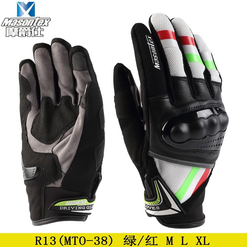 批發Masontex摩托車賽車騎行手套 男女觸屏防摔保暖安全手套