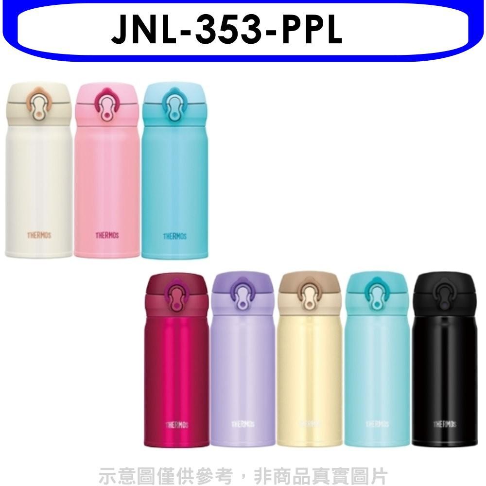 膳魔師【JNL-353-PPL】350cc0彈蓋超輕量(與JNL-352同款)保溫杯PPL粉 分12期0利率