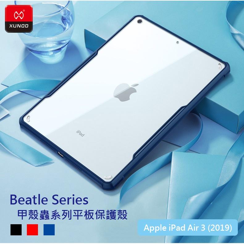 微型科技】蘋果 Apple iPad Air 3 代 10.5 A2152 A2123 訊迪XUNDD甲殼蟲系列耐衝擊