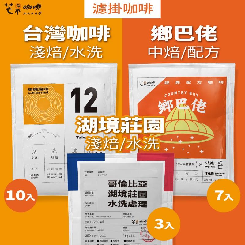 【芒果牌】愛台灣咖啡經典組 台灣咖啡濾掛+鄉巴佬咖啡濾掛 贈湖境莊園藝伎 (16g/10+7+3包) Mango芒果牌