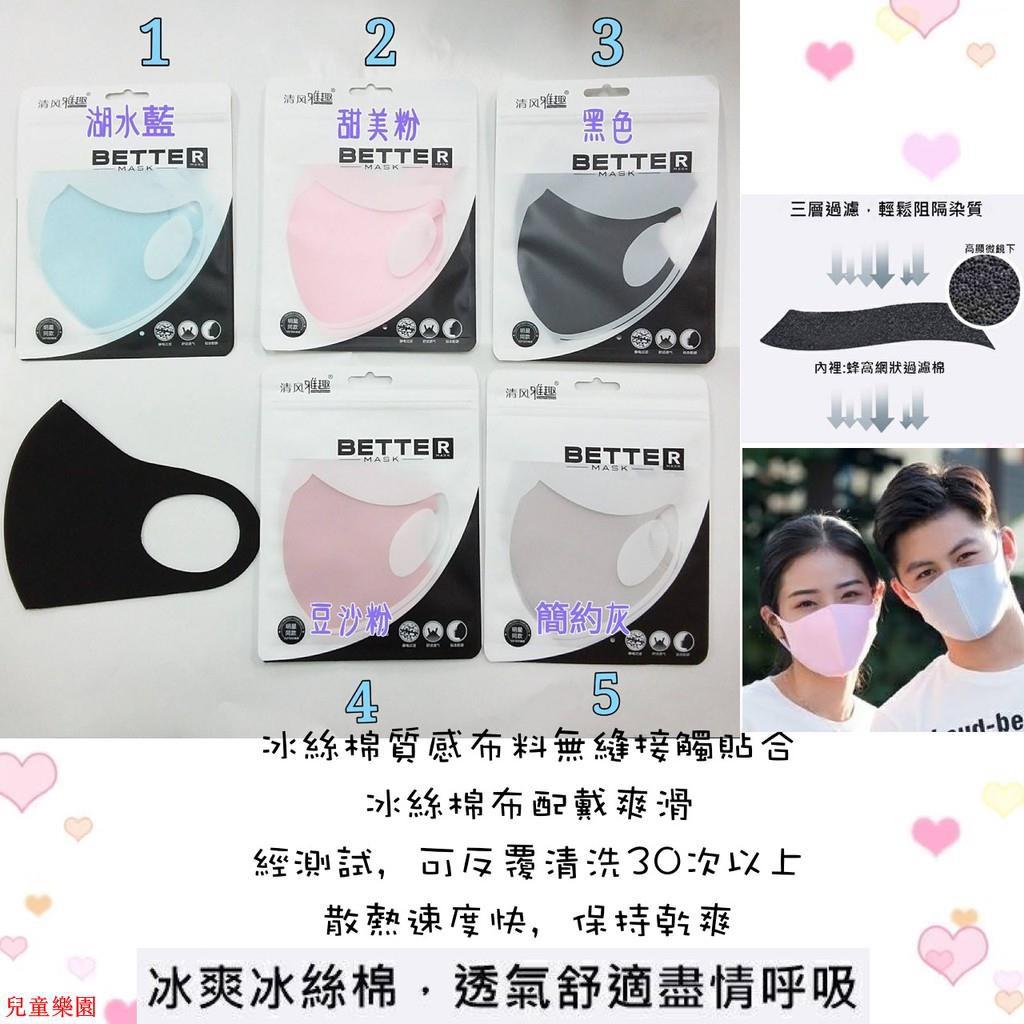 台灣出貨【無接縫 高彈柔軟 冰絲立體口罩】可重覆使用口罩 夏天口罩 透氣口罩 涼感口罩兒童樂園