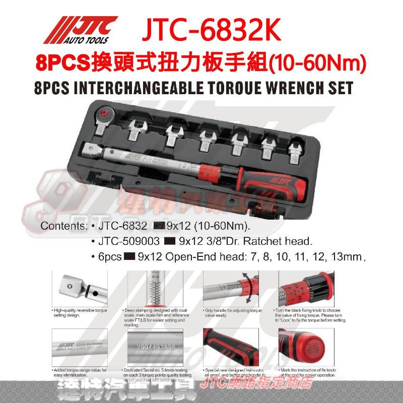 JTC 6832K 8PCS 換頭式扭力板手組(10-60扭力) JTC-6832K 扭力扳手 ☆達特汽車工具☆