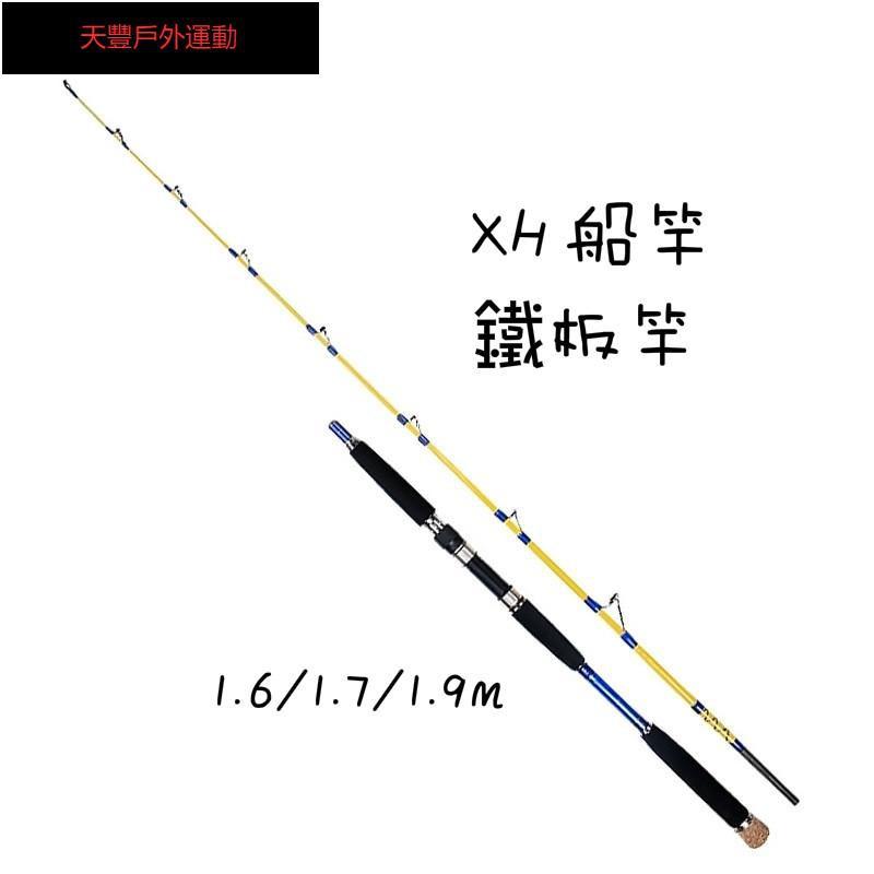 [釣竿] XH鐵板竿 1.6/1.7/1.9m 一本半魚竿 槍柄 直柄 釣竿 岸拋竿 路亞竿 海釣—天豐戶外運動