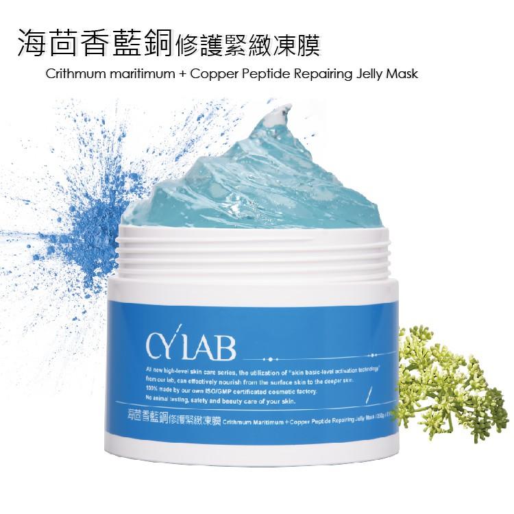 CYLAB 海茴香藍銅修護緊緻凍膜 250g│靜乙企業有限公司 台灣製造MIT