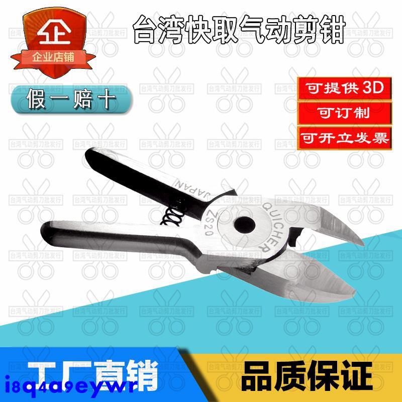 臺灣快取氣動剪刀 ZS20鎢鋼氣剪刀頭/剪銅鐵絲繞線機/氣剪體