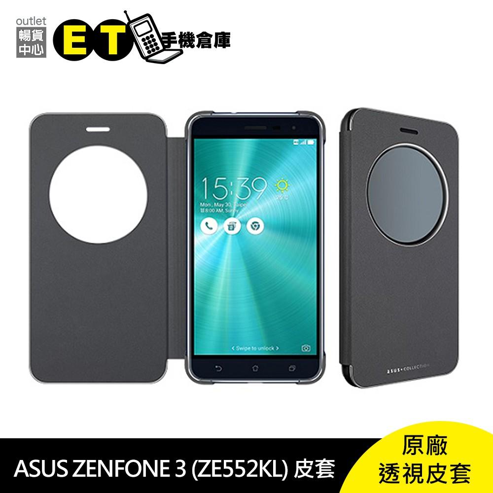 華碩 ASUS ZenFone 3 (ZE552KL) 原廠透視皮套 - 黑色 【ET手機倉庫】