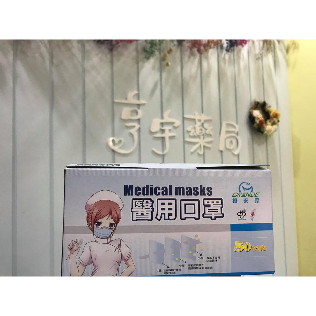 <亨宇藥局>【格安德】 雙鋼印醫用口罩 醫療口罩 成人口罩