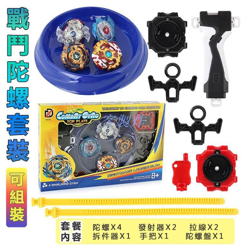戰鬥陀螺套裝 4顆陀螺 2組發射器 一握把 2個拉繩 1陀螺盤 兒童生日禮物♏