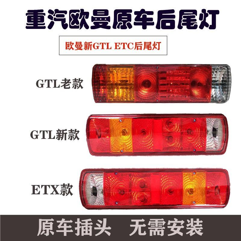 lucky-😉適用于歐曼GTL ETX后尾燈總成福田戴姆勒配件EST貨車后尾燈轉向燈卡車皮卡後燈改裝燈剎車燈方向燈邊燈