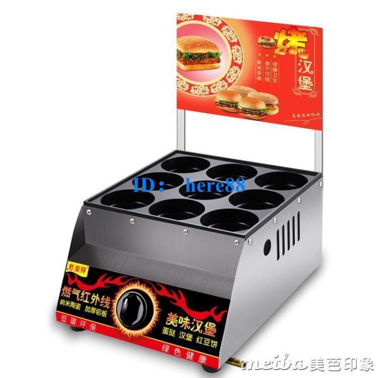 **商用燃氣雞蛋漢堡機9九孔紅豆餅蛋肉堡餅煎蛋堡機熱烤漢堡爐模具