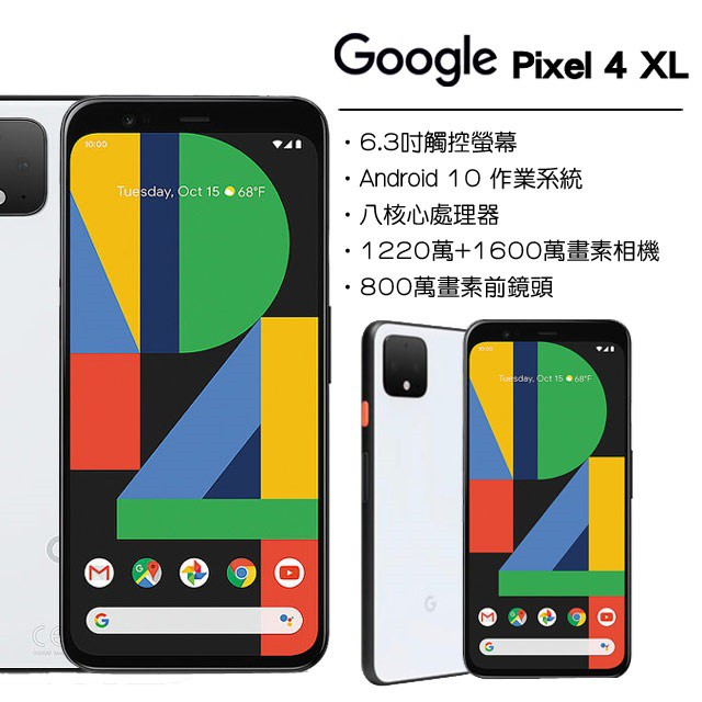 【Google】Pixel 4 XL 6.3吋智慧手機(6G/128G) 加贈原廠織布保護殼