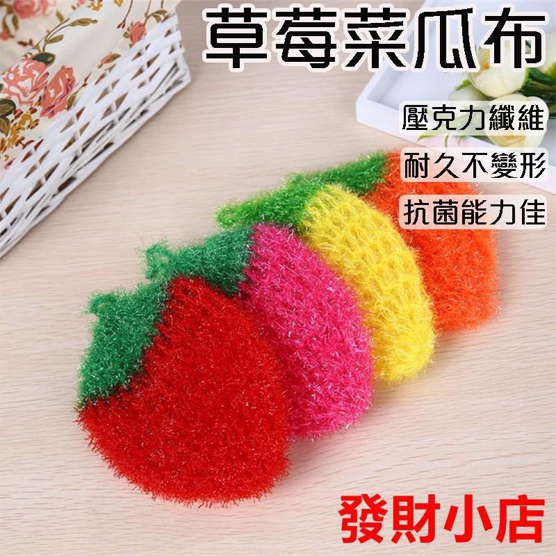 ()韓國草莓菜瓜布 熱銷創意不沾油 草莓造型洗碗巾.菜瓜布.洗碗布.草莓菜瓜布 顏色隨機出貨