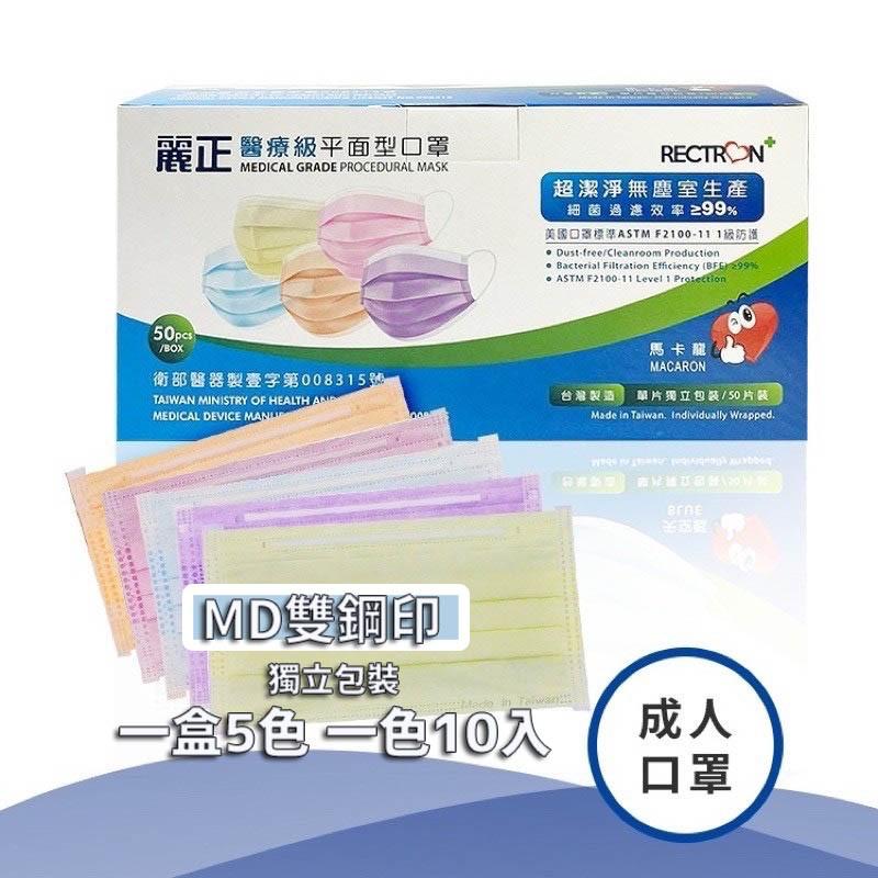 台灣現貨 馬卡龍五色 麗正醫療口罩 雙鋼印 獨立包裝
