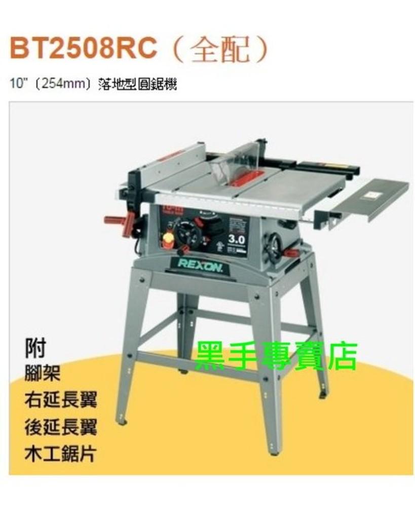 台灣製 力山 REXON BT2508RC 全配 10吋落地型圓鋸機 木工切斷機 桌上型圓鋸機