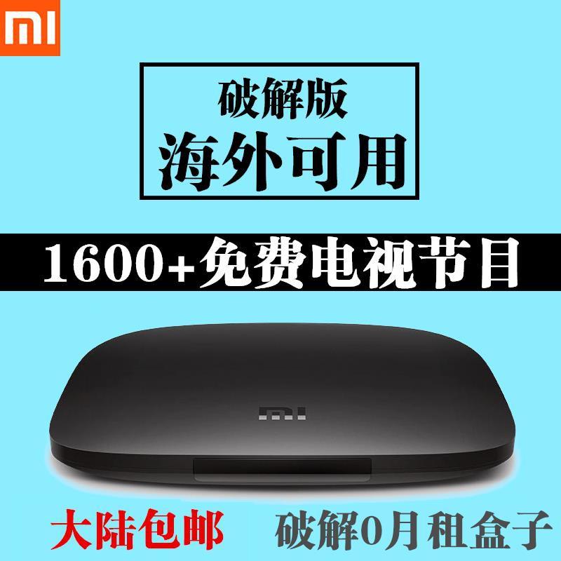 Xiaomi/ 盒子3c 增強海外越獄版4K網絡高清電視WiFi新品特價特價